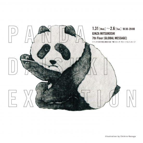 春日よりお知らせ 銀座三越パンダ展
