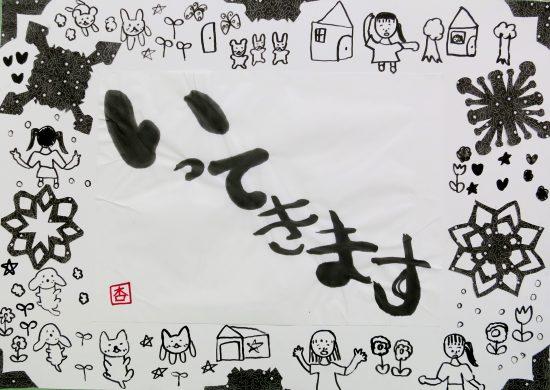 小学生 絵画/アイサツ5