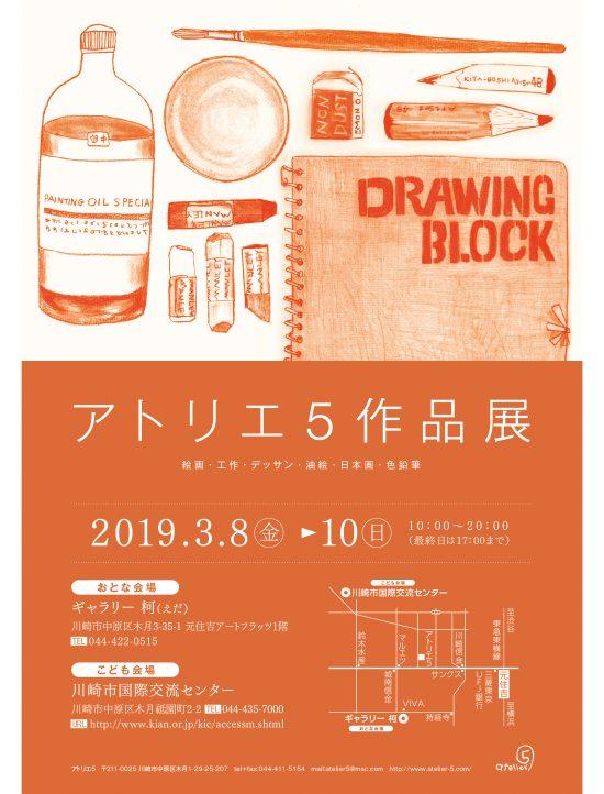 アトリエ5作品展2019開催!