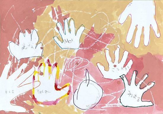 幼児 絵画/みんなのて